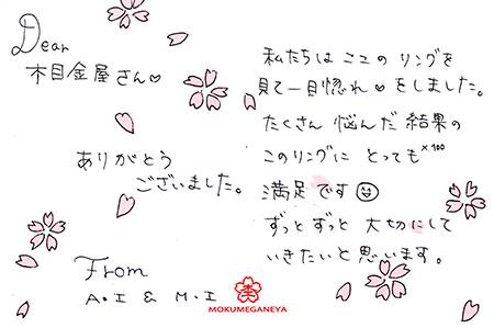 15032501木目金結婚指輪_Y003.jpg