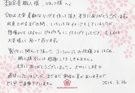 15032601木目金の結婚指輪_S005.jpg