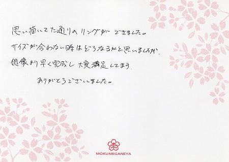 15032601杢目金屋の結婚指輪_J005.jpg