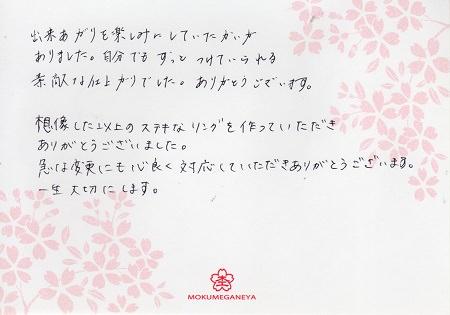 15032701木目金の結婚指輪_D003.jpg