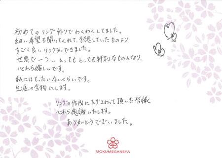 15032801木目金の婚約指輪N_003.jpg