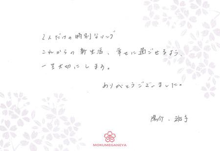 15032801木目金の結婚指輪_U002.jpg
