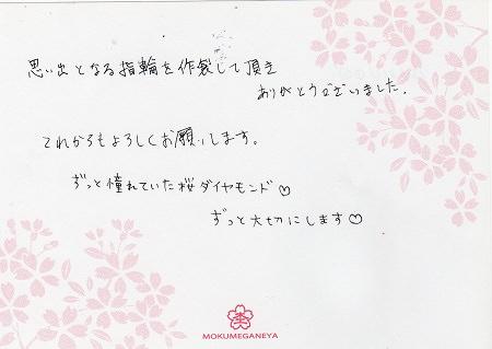 15032802木目金の婚約指輪・結婚指輪U_003.jpg