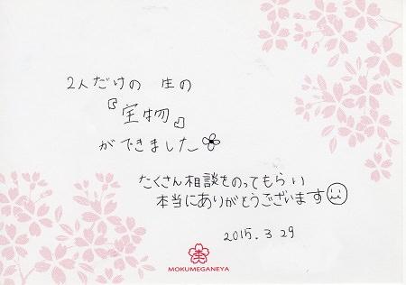 15032903木目金の結婚指輪_S005.jpg