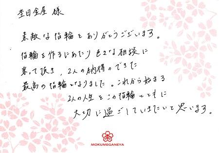 15032903木目金の結婚指輪_M005.jpg