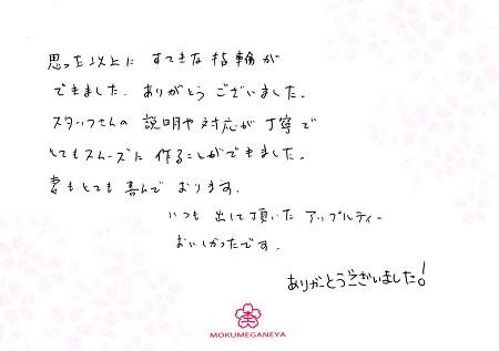 15032901木目金の結婚指輪_A003.jpg
