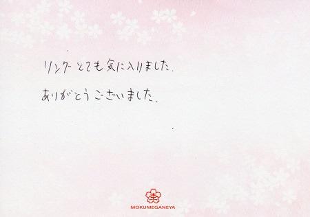 15070401木目金の結婚指輪_Z005.jpg