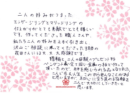 15072001木目金の結婚指輪_Y006.jpg
