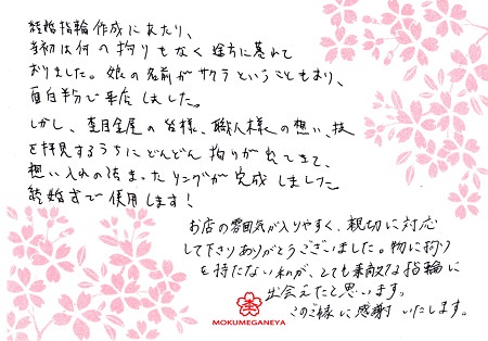 15072002木目金の結婚指輪_Y005.jpg