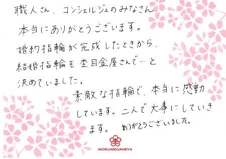 15072003木目金の結婚指輪_Y005.jpg