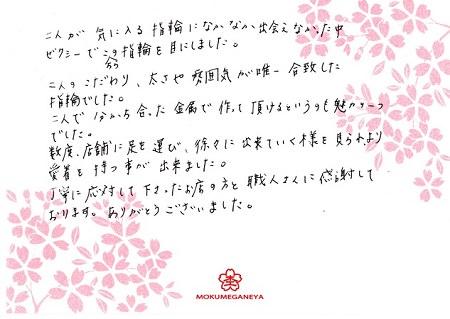 15072004木目金の結婚指輪_Y005.jpg
