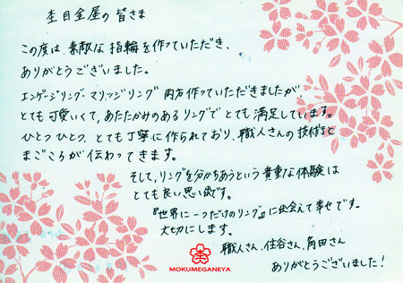 15072602木目金の結婚指輪H_003.jpg