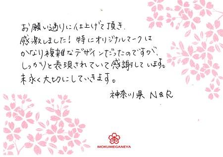 15082101木目金の結婚指輪_Y005.jpg