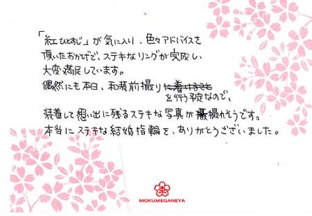 15082301木目金の結婚指輪_Y005.jpg