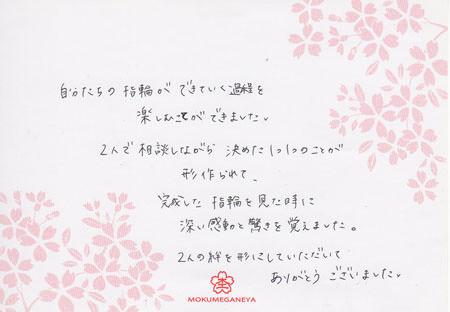 15092201木目金の婚約指輪と結婚指輪H_006.jpg