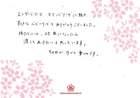 15092701木目金の結婚指輪_Y003.jpg