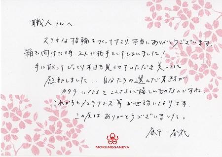 15102501木目金の婚約指輪_Y005.jpg