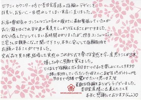 15103301木目金の結婚指輪_Y005.jpg