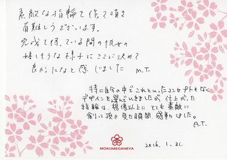 16013101杢目金の結婚指輪_Y004.jpg