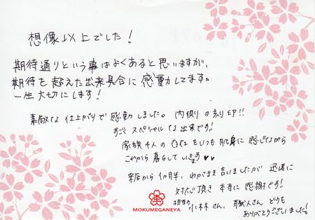 16042502木目金の結婚指輪_R005.jpg