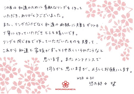 16043001木目金の結婚指輪_B007.jpg