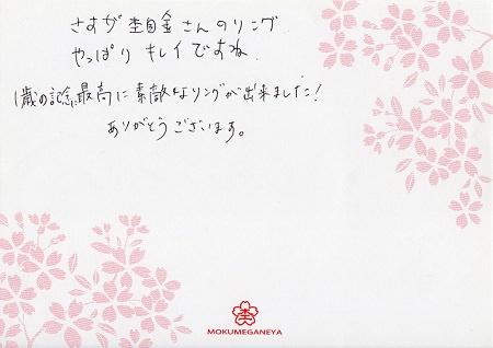 16052201木目金の婚約指輪_H003.jpg