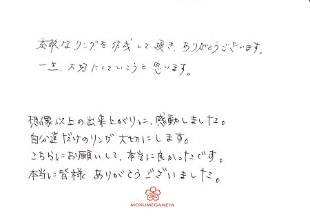 16062401木目金の結婚指輪_Y002.JPG