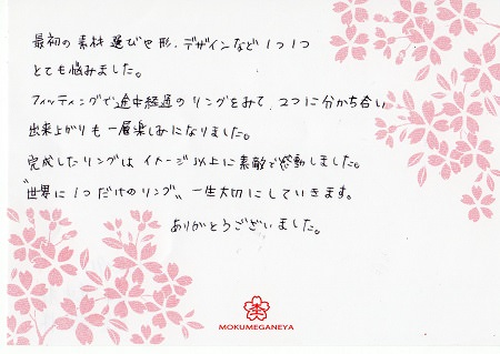 16062401木目金の結婚指輪_U005.jpg