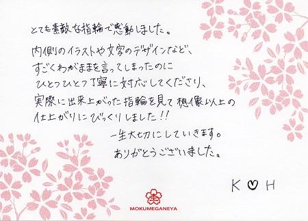 16062401木目金の結婚指輪_Z005.jpg
