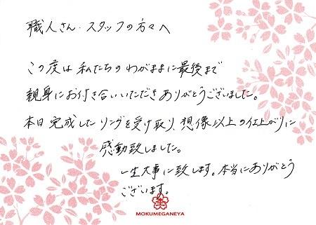 16062402木目金の婚約指輪M_005.jpg