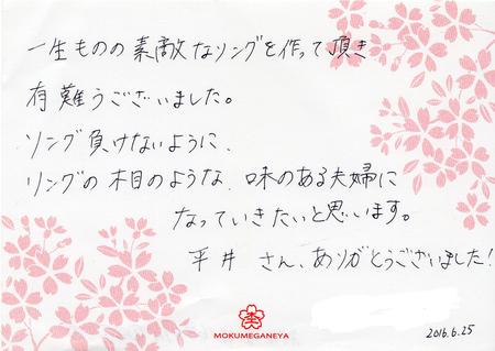 16062501木目金の結婚指輪_F005.jpg