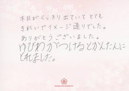 16062503木目金の結婚指輪_G005.jpg