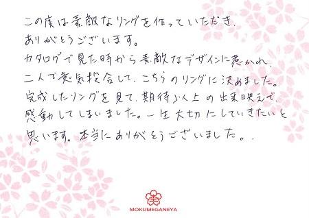 16062504木目金の結婚指輪_J005.JPG