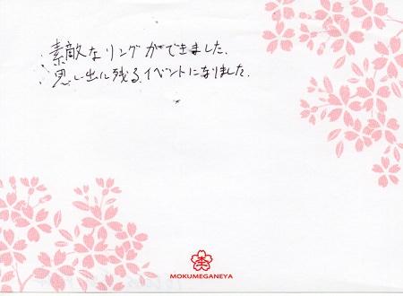 16062506杢目金の結婚指輪_S005.jpg