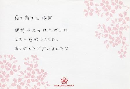 16062601木目金の結婚指輪_E004.jpg