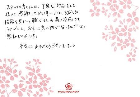 16062601木目金の結婚指輪M_005.jpg