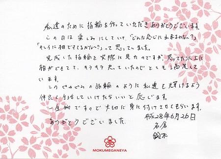 16062601木目金の結婚指輪_Z005.jpg