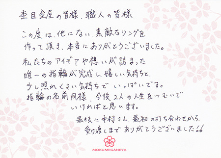 16062602木目金の婚約指輪・結婚指輪_A005.jpg
