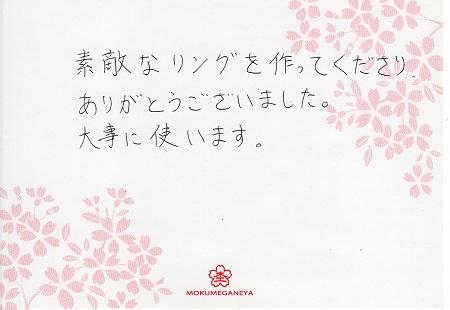 16062602木目金の婚約指輪_H002.jpg