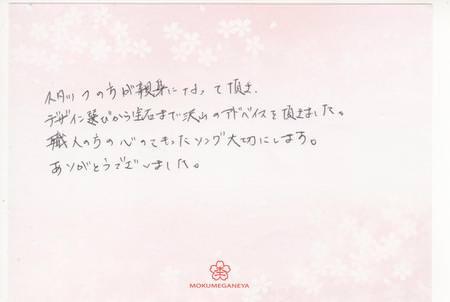 16062602木目金の結婚指輪_G005.jpg