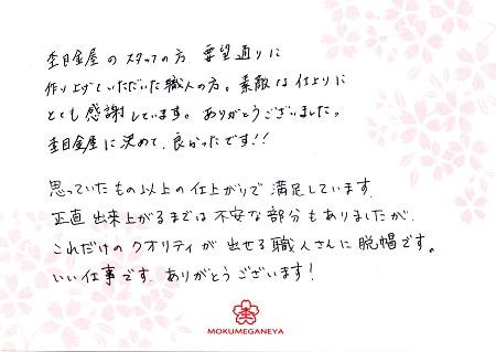 16062602木目金の結婚指輪_K005.jpg