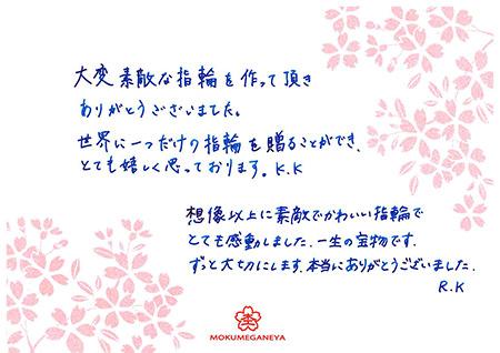 16062605木目金の婚約指輪_J003.jpg