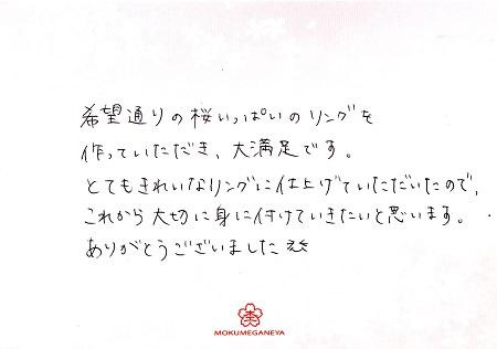 16062605木目金の結婚指輪_M005.jpg