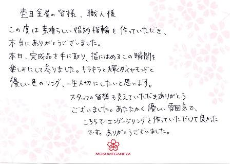 16062701木目金の婚約指輪_K002.jpg