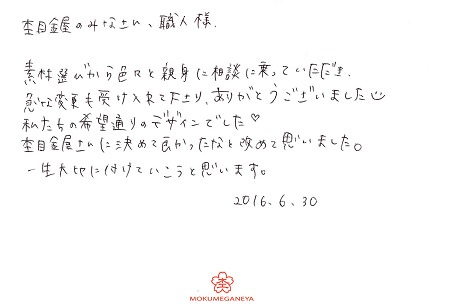16063001木目金の結婚指輪Y005.JPG