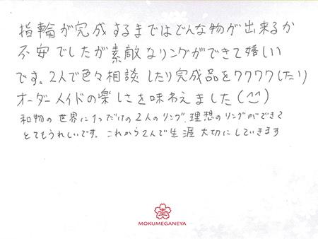 16071701木目金の結婚指輪_005.jpg