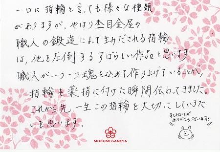 16072301木目金の結婚指輪_U004.jpg