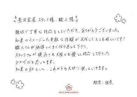 16072401木目金の結婚指輪_Y005.JPG