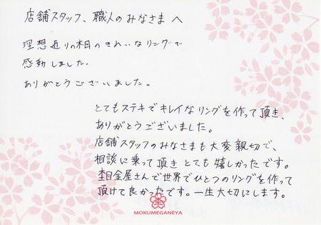 16072401_木目金の結婚指輪_A005.jpg
