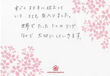 16072401木目金の結婚指輪_U005.jpg